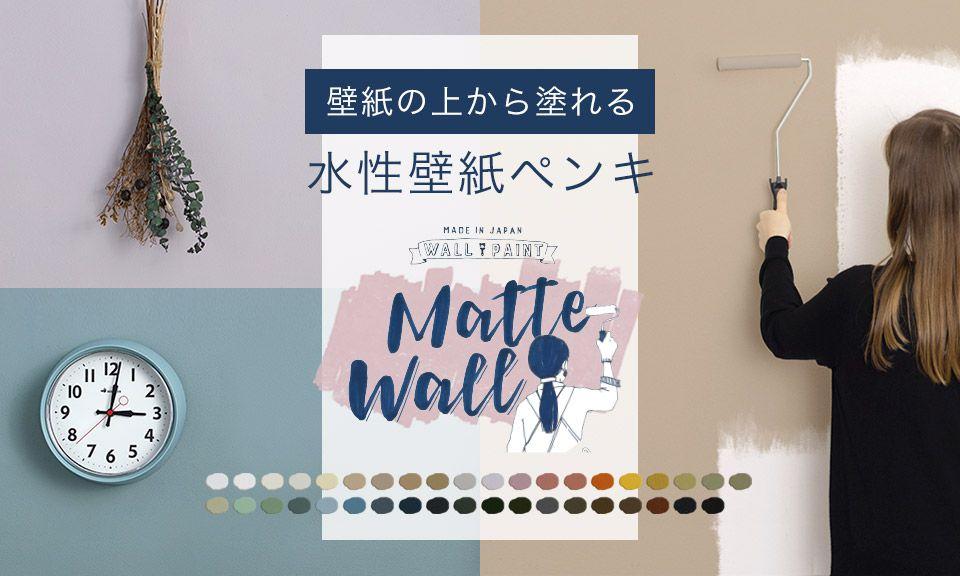 壁紙の上に塗れるペンキウォールペイント・マットウォール