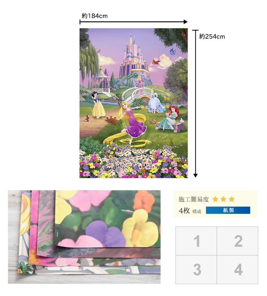 輸入壁紙 ドイツ製 紙製壁紙 4 4026 Disney Princess Sunset