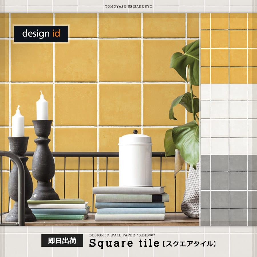 輸入壁紙 Design Id デザインアイディー スクエアタイル 壁紙 クロスの販売 スタイルダート