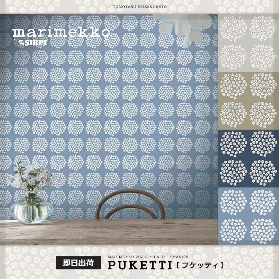 輸入壁紙 Marimekko マリメッコ Puketti プケッティ 壁紙 クロス