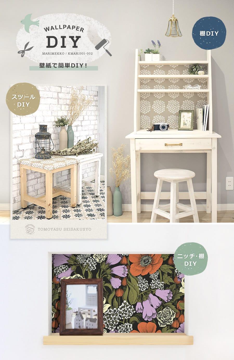 輸入壁紙 Marimekko マリメッコの壁紙 クロスの販売ページ 壁紙