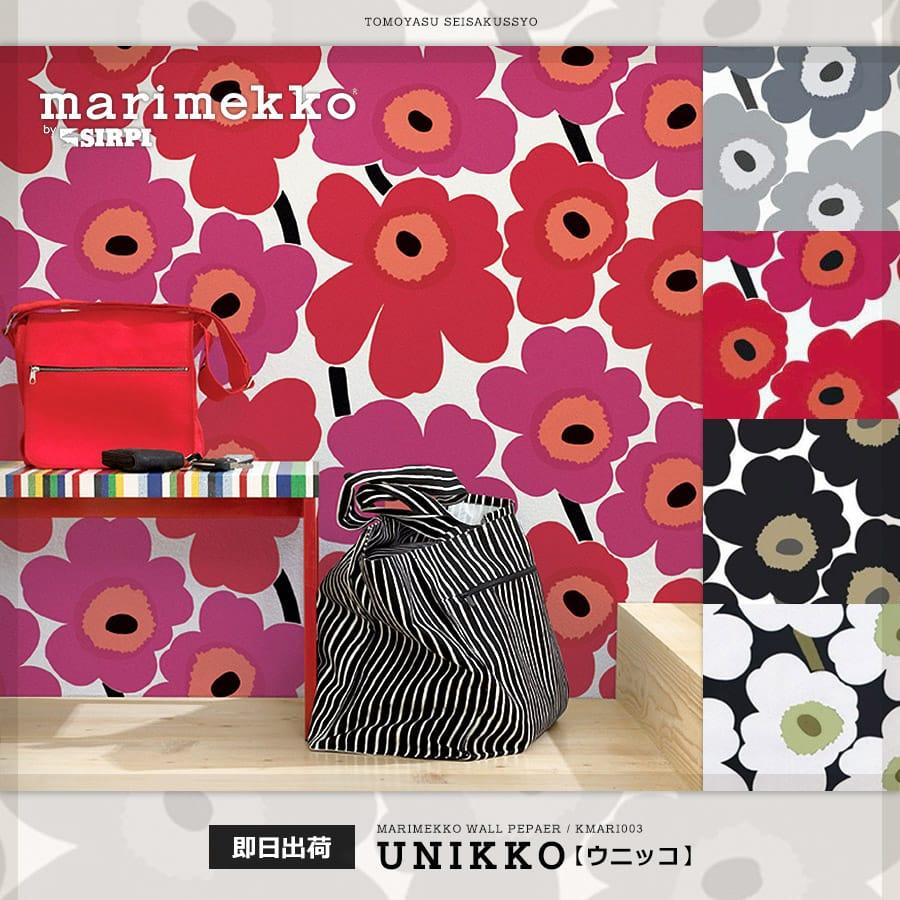 輸入壁紙 Marimekko マリメッコ Unikko ウニッコ 壁紙 クロス