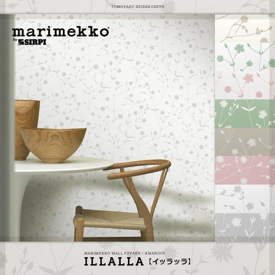 輸入壁紙 Marimekko マリメッコ Illalla イッラッラ 壁紙 クロス