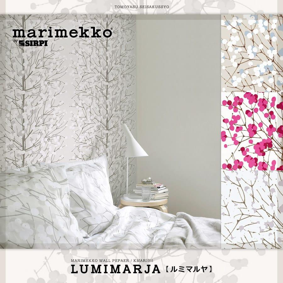 輸入壁紙 Marimekko マリメッコ Lumimarja ルミマルヤ 壁紙