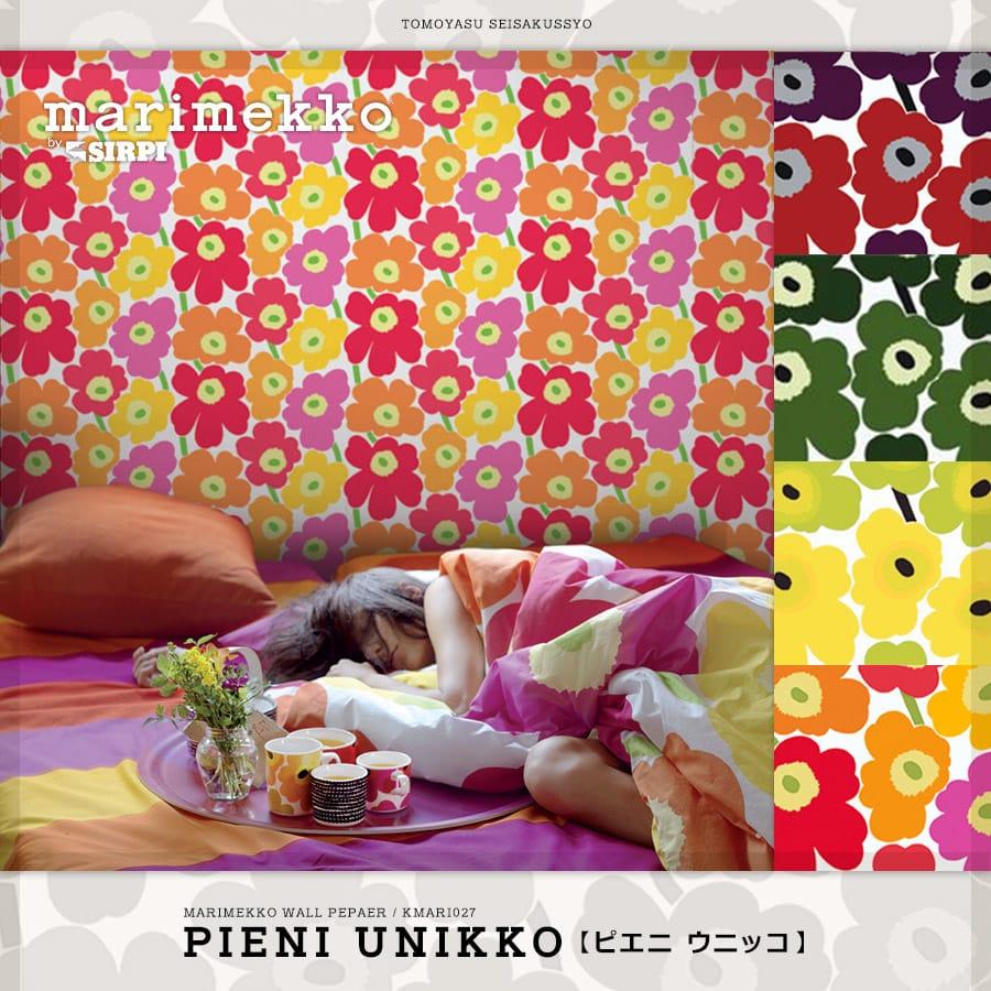 輸入壁紙 Marimekko マリメッコ Pieni Unikko ピエニ ウニッコ