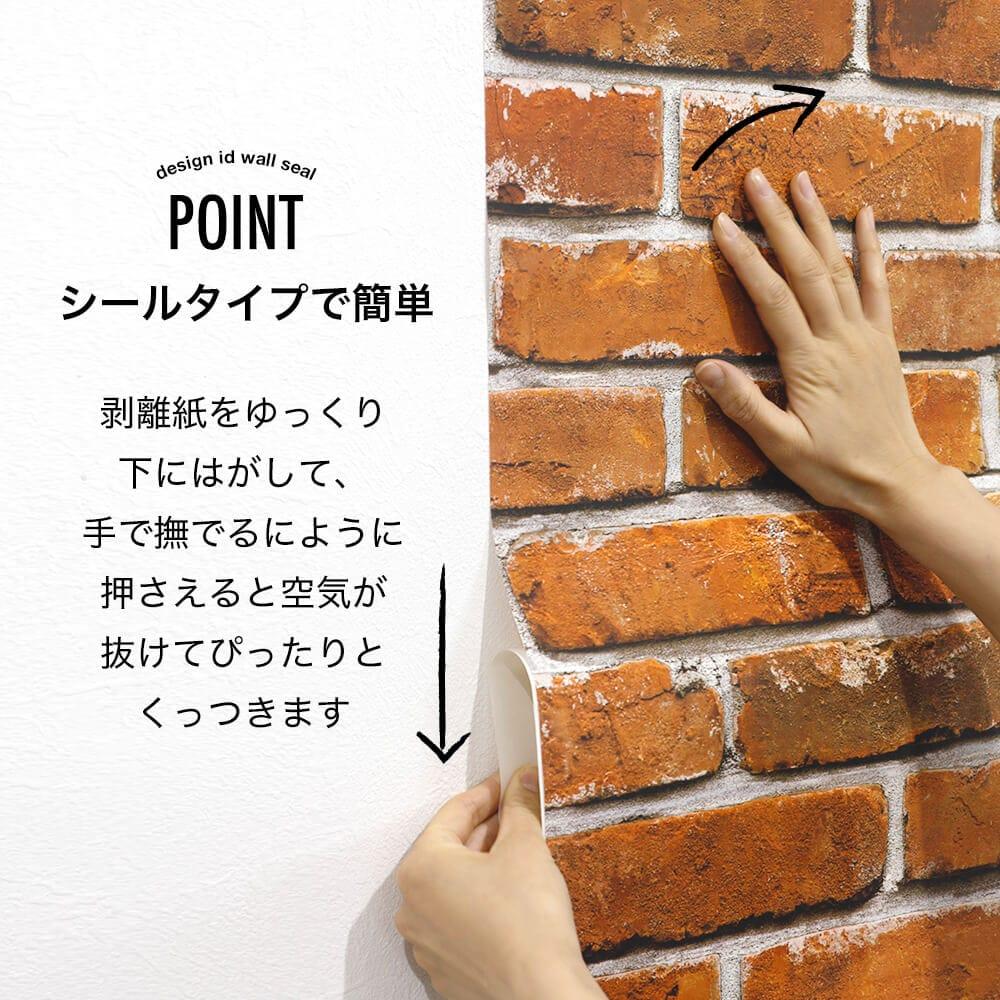 壁紙シール Design Id Peel Stick 賃貸ok 簡単 Diy 貼ってはがせる壁紙