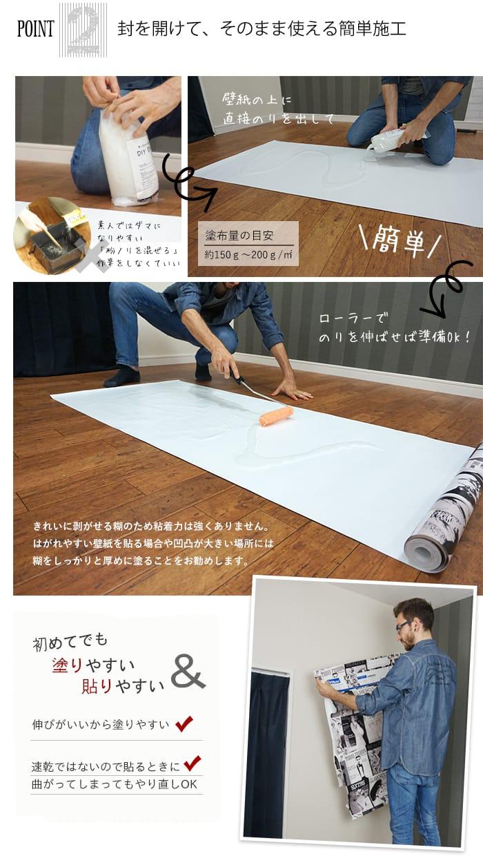 壁紙専用施工糊 Diy楽のり のり付き のりなしが選べる国内メーカー