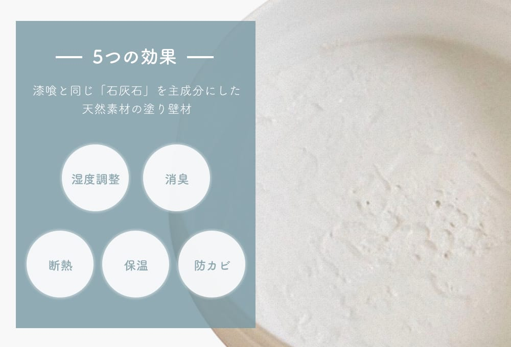 ひとりで塗れるもん 湿度調整、消臭、断熱、保湿、防カビ効果