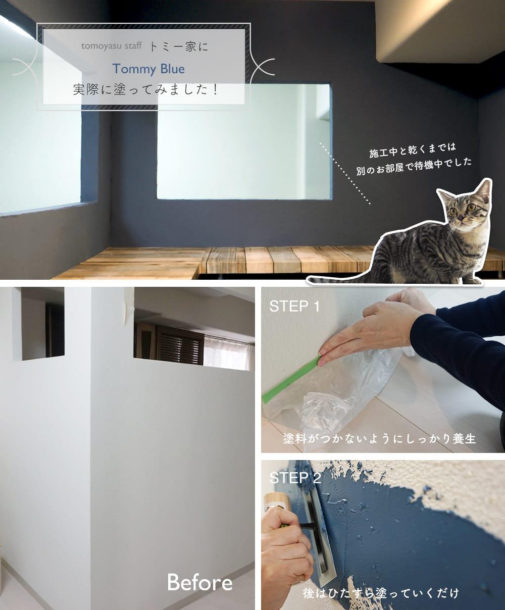 ひとりで塗れるもん 施工方法