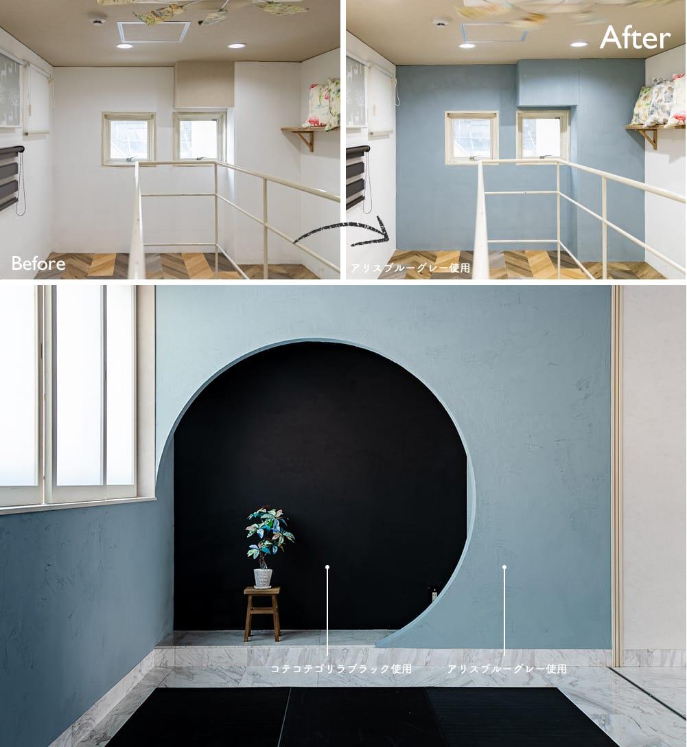 ひとりで塗れるもん 塗り壁材 ビフォーアフター