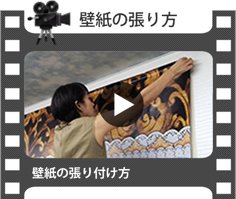 壁紙の張り付け動画